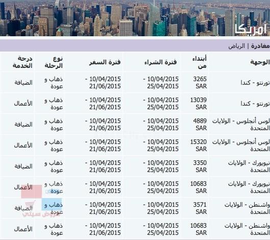 عروض على تذاكر السفر الدولية لدى الخطوط الجوية السعودية بأسعار تبدأ من ٩٩٩ ريال yHUFYU.jpg