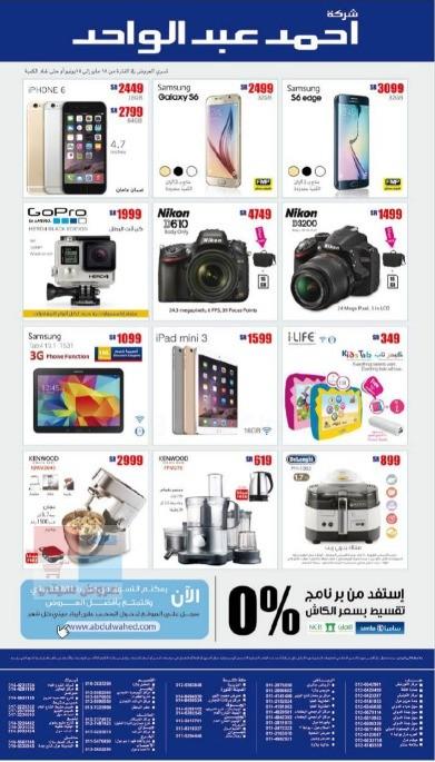 عروض الصيف بدأت من أحمد عبدالواحد تشمل الكاميرات والأجهزة الذكية والأجهزة المنزلية yY4DvW.jpg