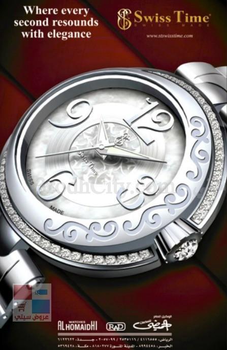 جديد ساعات swiss time من الحميضي للساعات 0GxAq0.jpg