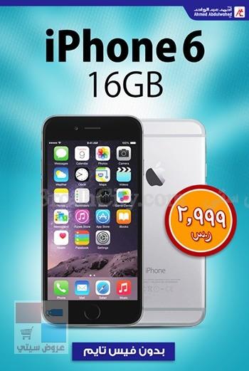 عروض آيفون6 16gb لدى احمد عبدالواحد بسعر 2,999 ريال 0N7NS2.jpg