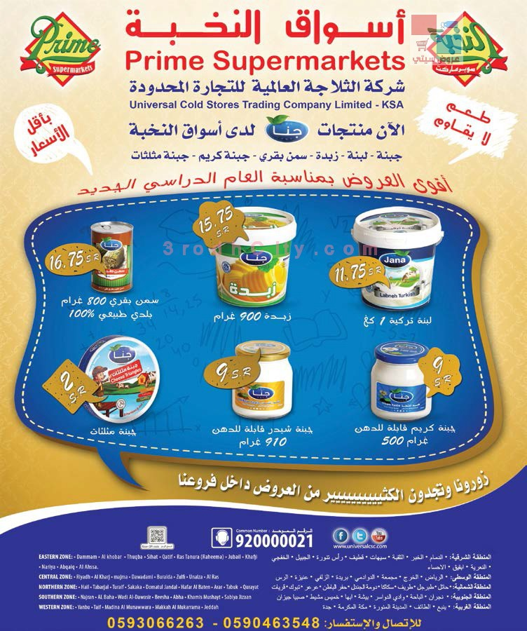 ������� �������� - ����� ������ Prime Supermarkets 0l4TUM.jpg