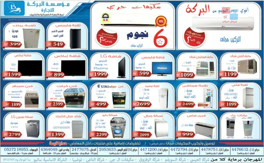 موسسة البركة للتجارة  الرياض CUxwxC.jpg