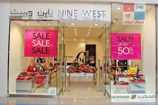 ماركة ناين ويست السعودية nine west تنزيلات ٥٠٪ في جميع الفروع D246Q2.jpg