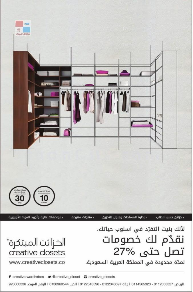الخزائن المبتكر في الرياض جدة الخبر FMt3Nj.jpg