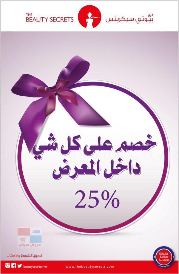خصومات 25% على جميع منتجات ذى بيوتي سيكريتس HeVoyB.jpg