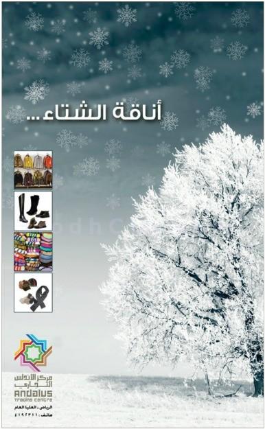 مركز الأندلس التجاري في الرياض MzLBds.jpg