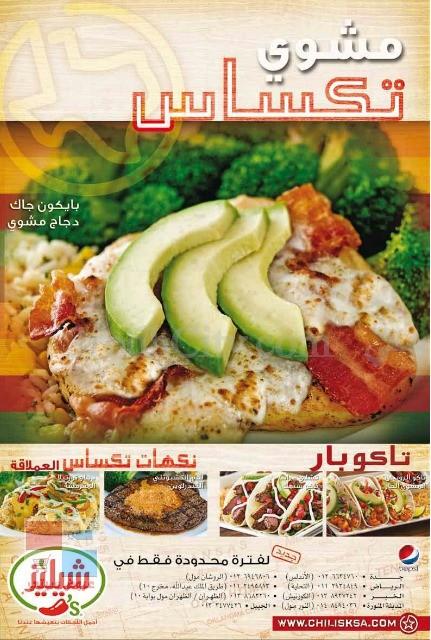 عروض مطعم تشيليز الرياض اليوم 2015 NDGbfH.jpg
