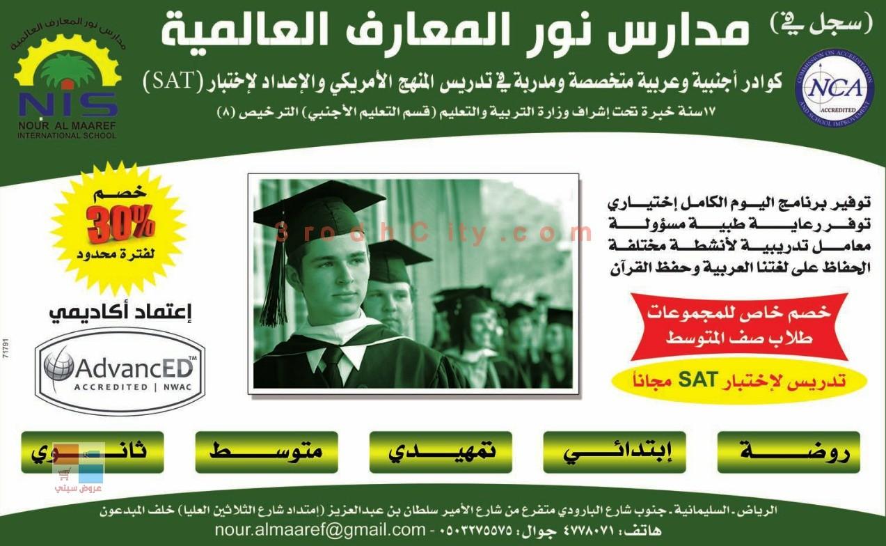 مدارس نور المعارف العالمية nour almaaref NocLPs.jpg