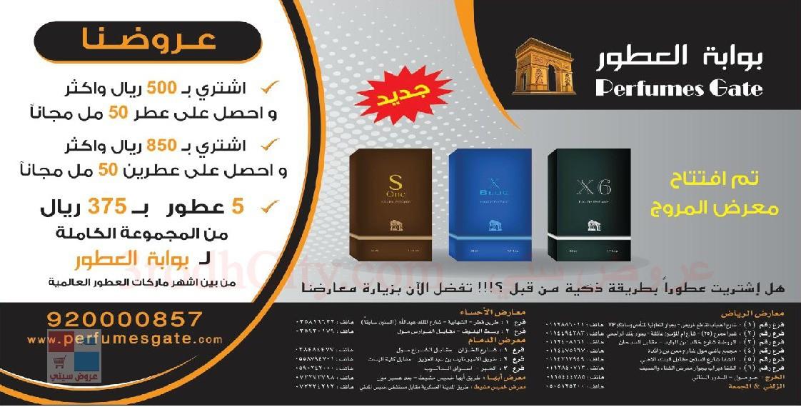بوابة العطور perfumes gate OCOD33.jpg