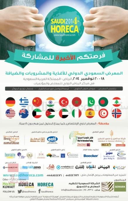 Food, Beverage & Hospitality Exhibition in Saudi Arabia معرض السعودي للأغذية والاطعمة بالرياض Pb3pWq.jpg