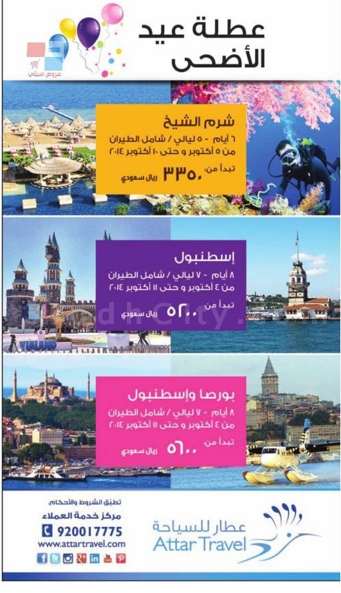 عروض عطلة عيد الأضحى لدى عطارللسياحة والسفر Q4E6W2.jpg