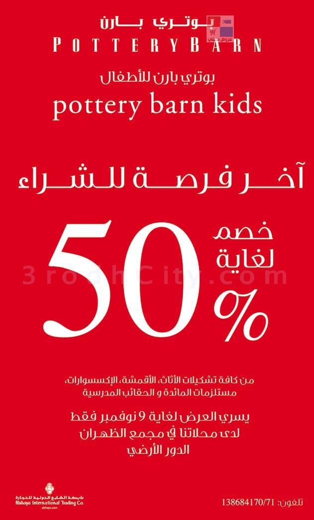 عروض بوتري بارن للأطفال Pottery Barn خصم لغاية 50% QgCPBd.jpg