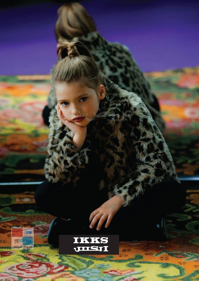 ماركة ikks ايكس لملابس الاطفال وصول أحدث تشكيلات خريف وشتاء بجميع الفروع بالسعودية Rlkmpo.jpg