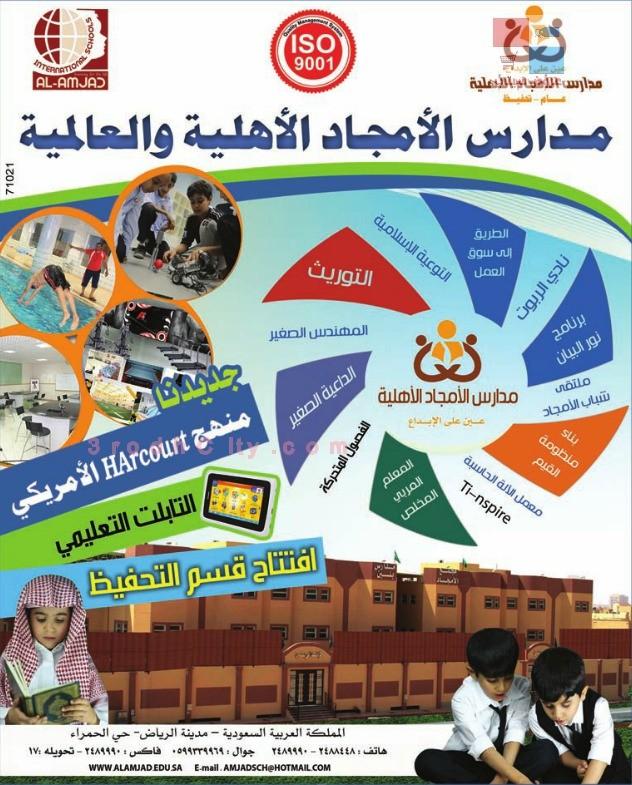 مدرسة الامجاد الاهلية في الرياض حي الحمراء TH8exe.jpg