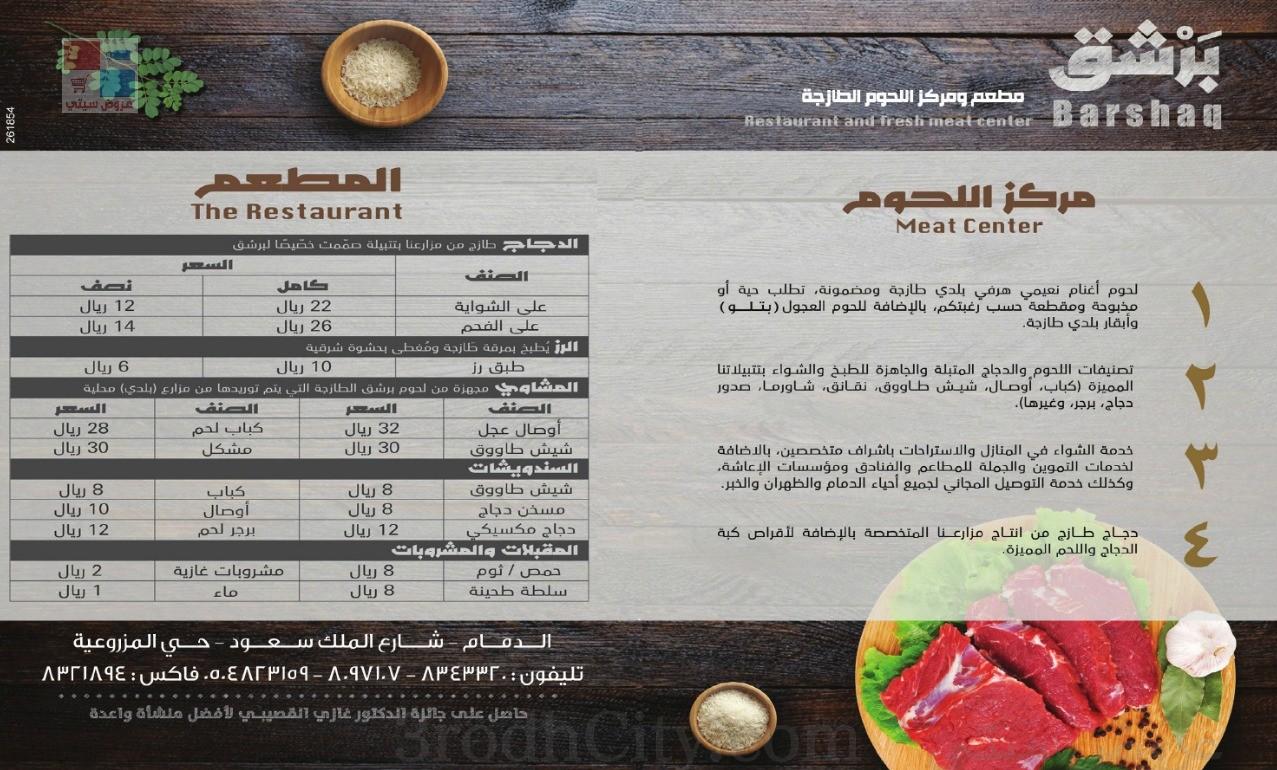 مطعم ومركز اللحوم برشق الدمام UCVB7G.jpg