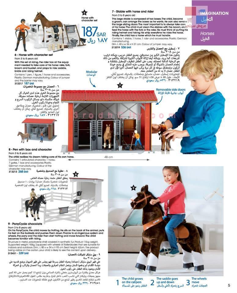 بالصور جديد ماركة اوكسيبول لألعاب الاطفال oxybul VSHleg.jpg