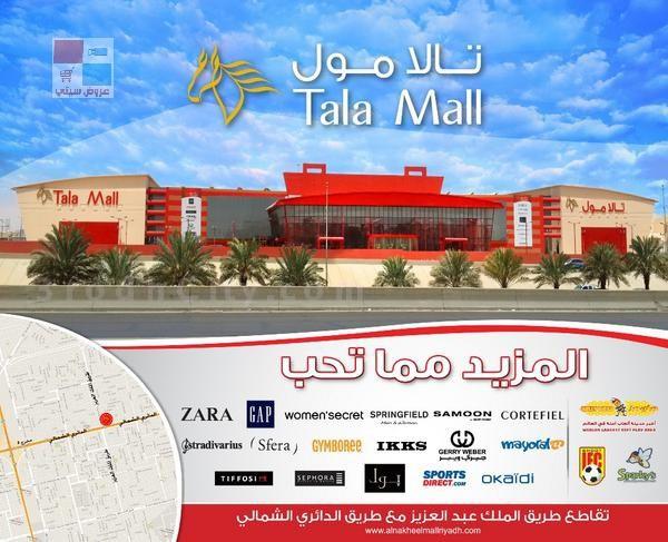 افتتاح تالا مول الرياض مخرج ٥ VcGIpi.jpg