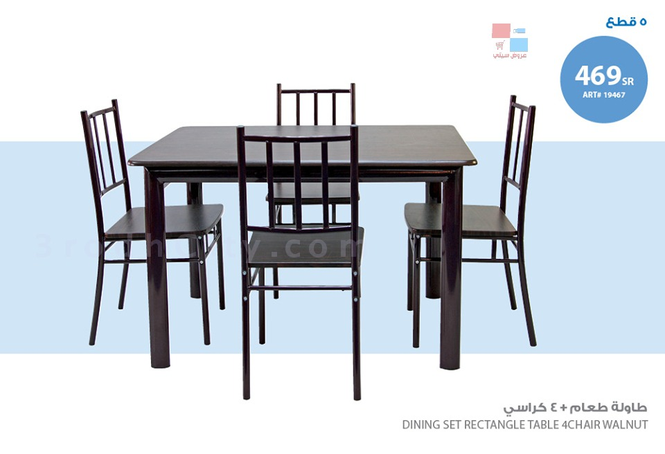 عروض ساكو على طاولات الطعام بألوان وموديلات مختلفة حتى 20 أكتوبر YTVgB0.jpg