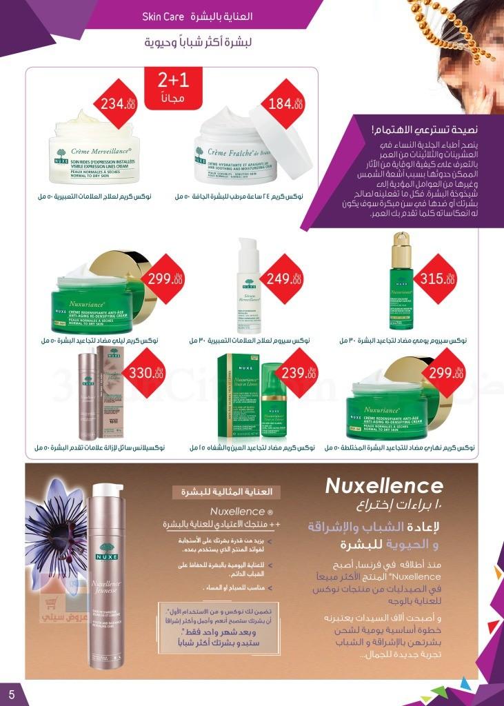 عروض صيدلية النهدي لنهاية العام بدأت في جميع الفروع بالسعودية Ym1dUD.jpg