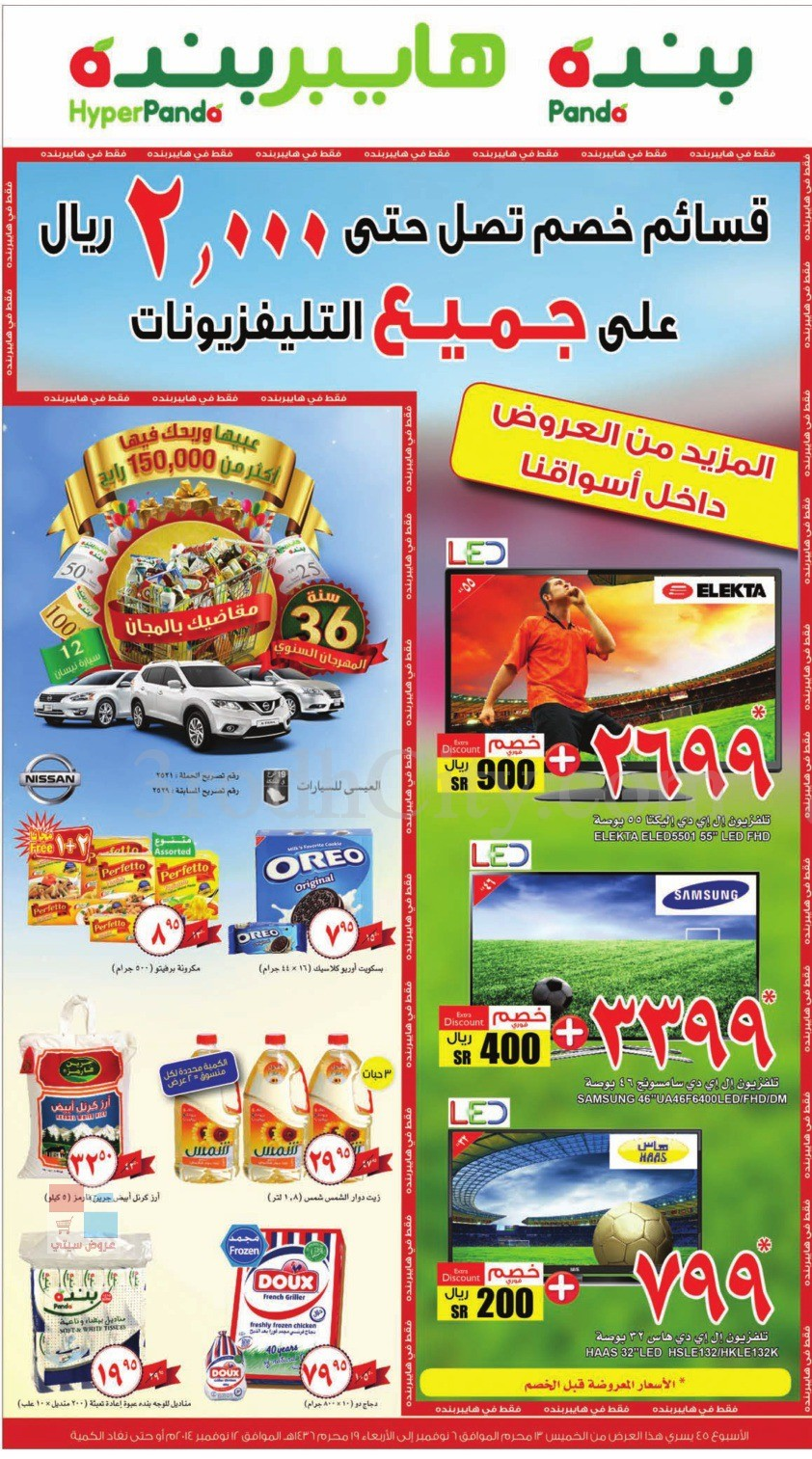 عروض هايبر بندة الرياض اليوم bFX1pP.jpg