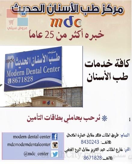 مركز طب الأسنان الحديث الدمام cu8K4w.jpg