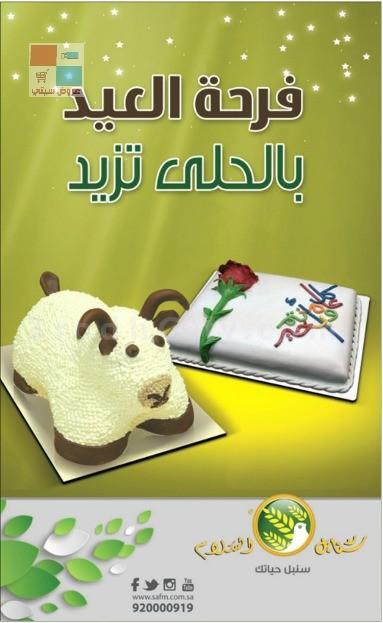حلويات سنابل السلام السعودية cyLuBJ.jpg