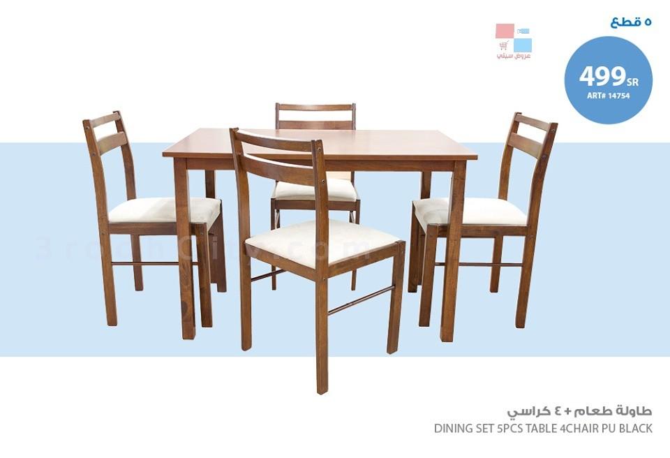 عروض ساكو على طاولات الطعام بألوان وموديلات مختلفة حتى 20 أكتوبر dbCTWa.jpg