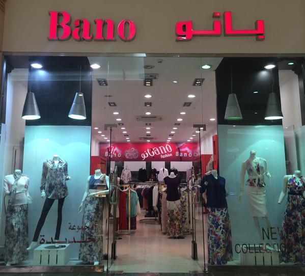 تشكيلات مميزة لدى معرض بانو الأزياء النسائية hALMBQ.jpg