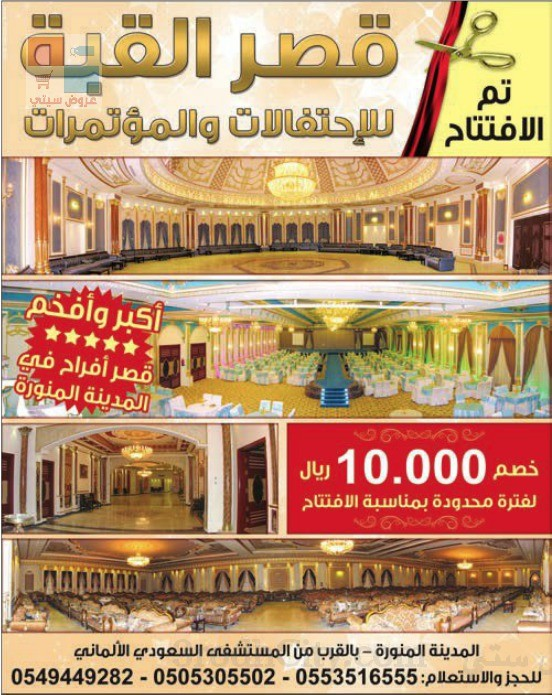 قصر القبة للإحتفالات والمؤتمرات في المدينة المنورة jlrgZZ.jpg