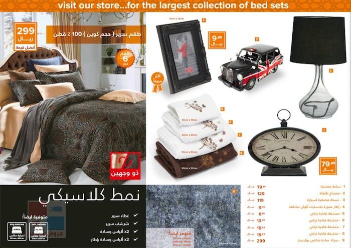 لاتفوتوا مهرجان أطقم السرير مع العروض المميزة لدى نايس السعودية l7CzDl.jpg