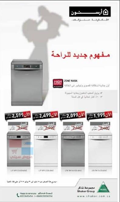 عروض رمضان بدأت من شركة ابراهيم شاكر على غسالات الصحون بأسعار مميزة m1b0IX.jpg