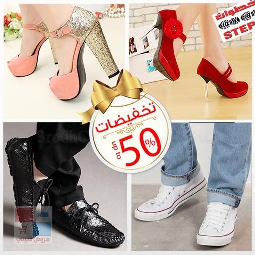 خطوات للأحذية تنزيلات تصل الى 50% nvDN45.jpg