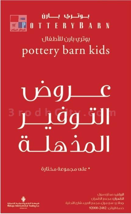 عروض التوفير المذهلة لدى بوتري بارن للأطفال  Pottery Barn pMadq3.jpg