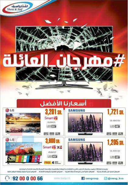 مهرجان العائلة لدى الشتاء والصيف للأجهزة المنزلية لفترة محدودة في الرياض qKJJq3.jpg