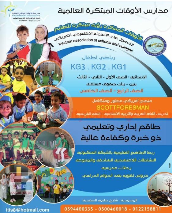 مدرسة الأوقات المبتكرة العالمية في جدة Innovative Times International School tFB4Du.jpg