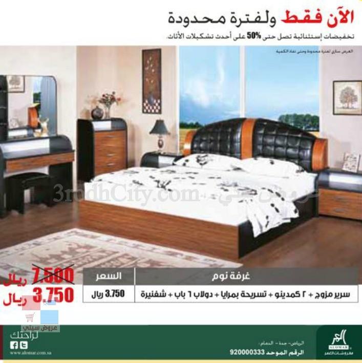 بالصور تنزيلات مفروشات العمر في الرياض وجدة والخبر على غرف النوم والجلوس وطاولات الطعام uJWKFE.jpg
