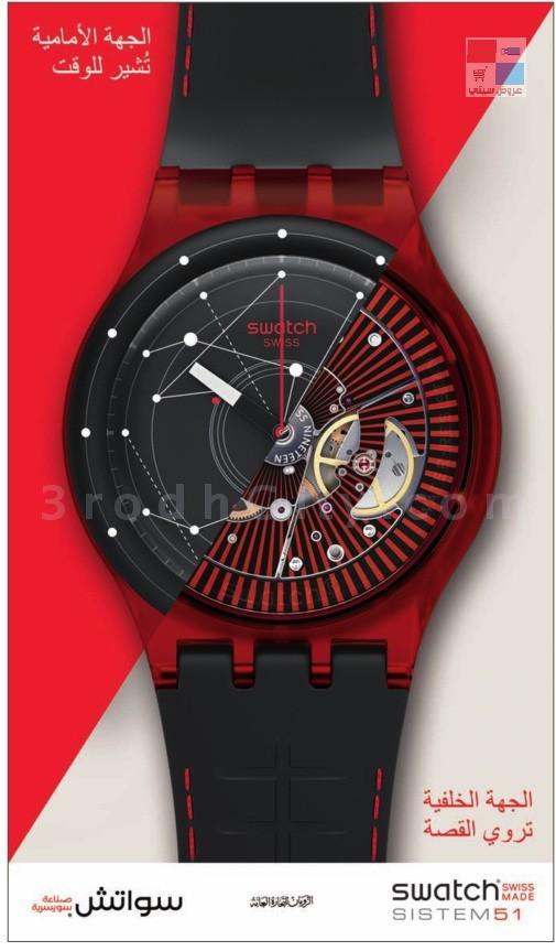 سواتش ساعة السعودية xP8ZB2.jpg