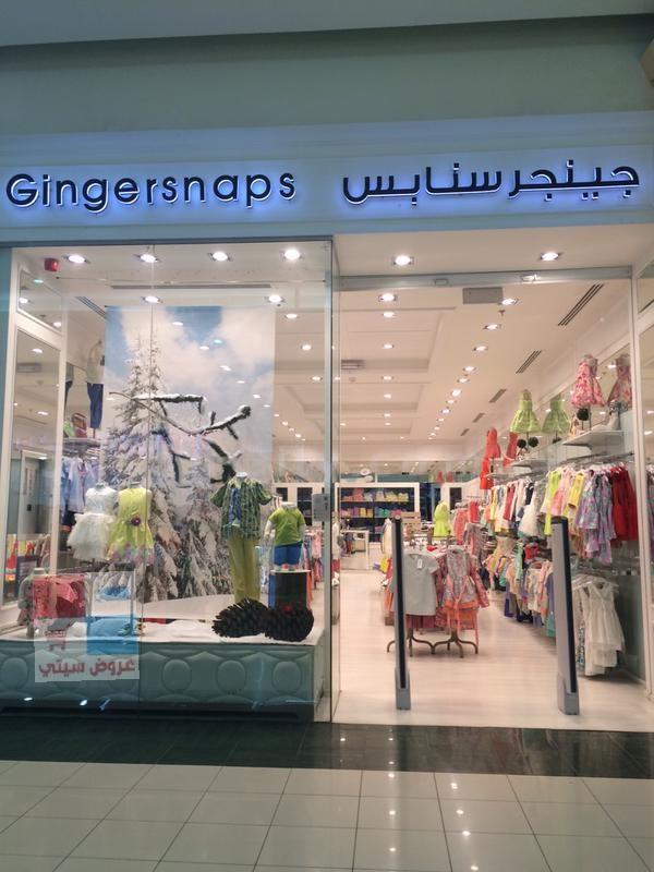 تشكيله جديده لدى معرض جينجر سنابس في السعودية xTRTq4.jpg