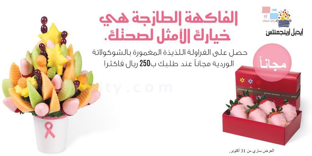 إيدبل أرينجمنتس جدة الرياض الخبرالدمام مكة المكرمة الآحساء المدينة المنورة 3MqxXd.jpg