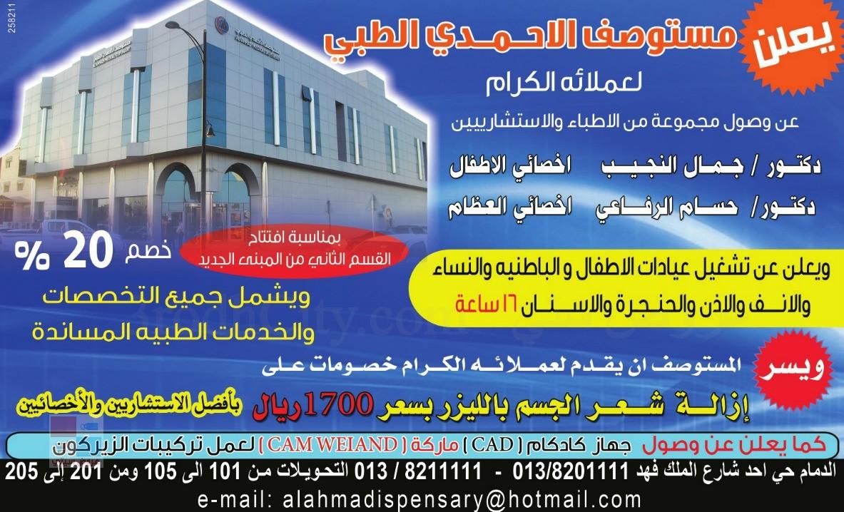 مستوصف الاحمدي الطبي في الدمام alahmadi clinic center 3QuJjD.jpg