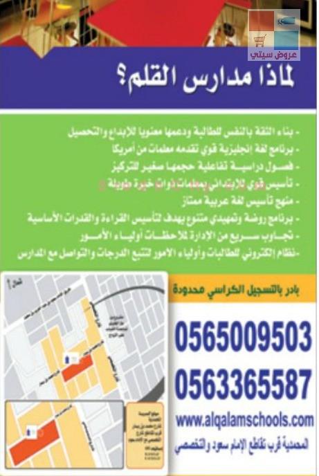 مدارس القلم في الرياض 4FVX0E.jpg