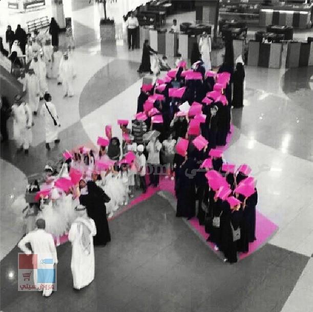 عيادات متنقلة للفحص المبكر لسرطان الثدي في المولات بالسعودية 4xapJw.jpg