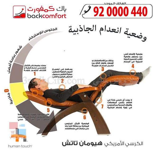 كرسي الراحة الامريكي هيومان تاتش human touch 5D7pI4.jpg