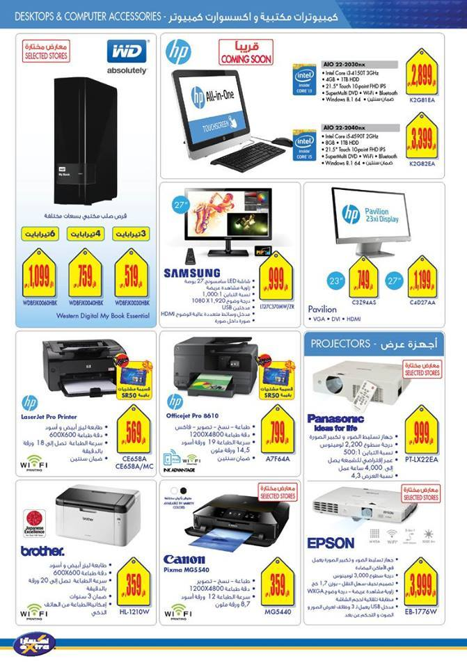عروض مميزة لدى اكسترا على الاجهزة والالكترونيات وذلك حتى ٢٥ فبراير ٢٠١٥م 6QKd9K.jpg