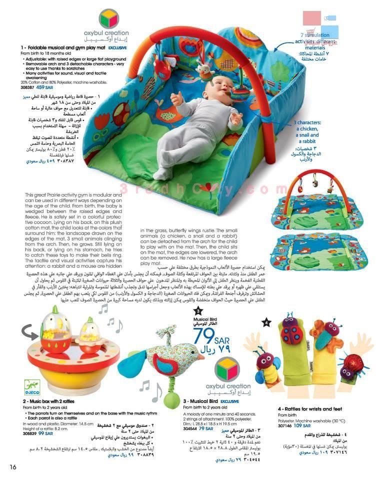 بالصور جديد ماركة اوكسيبول لألعاب الاطفال oxybul 8VM98d.jpg