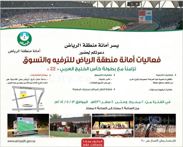 فعاليات أمانة منطقة الرياض للترفيه والتسوق B5t01w.jpg