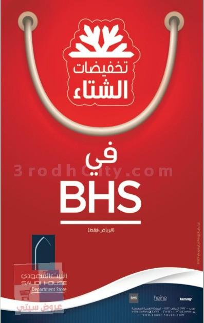 تخفيضات الشتاء لدى البيت السعودي bhs للملابس في الرياض BGlI7t.jpg