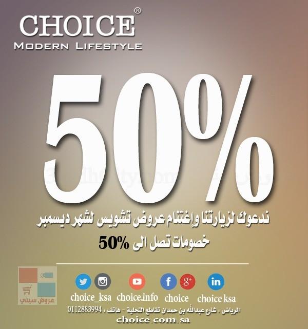 تشويس للمفروشات والاثاث في الرياض choice CRSMEI.jpg