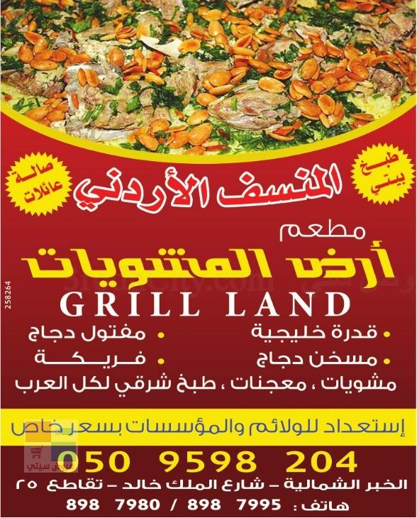 مطعم ارض المشويات في الخبر grill land FwNwCr.jpg