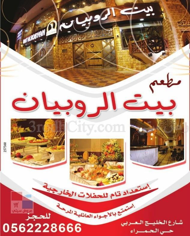 مطعم بيت الروبيان ,, استمتع بالاجواء العائلية المرحة GpTmUb.jpg